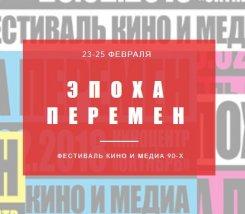 Фестиваль кино и медиа о 90-х «ЭПОХА ПЕРЕМЕН»