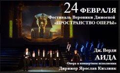 Фестиваль Вероники Джиоевой «Пространство оперы»