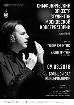 Дирижёр-экспериментатор Теодор Курентзис выступит в Москве