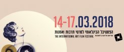 Фестиваль документального кино «EPOS» в Тель-Авиве