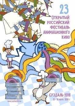 Призёры XXIII Открытого российского фестиваля анимационного кино