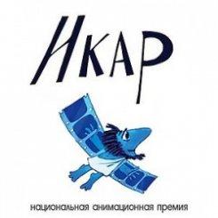 Объявлены номинанты IV Национальной анимационной премии «Икар»