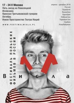 11-й Фестиваль польских фильмов «Висла»