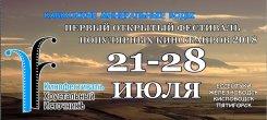 Первый Открытый российский кинофестиваль «Хрустальный источникъ»