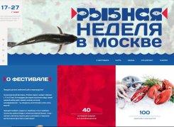 Гастрономический фестиваль «Рыбная неделя»