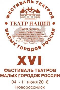XVI Фестиваль театров малых городов России