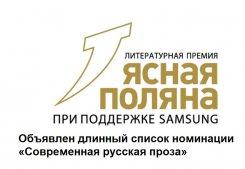 «Ясная Поляна». Объявлен длинный список номинации «Современная русская проза»