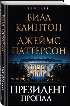Билл Клинтон и Джеймс Паттерсон. «Президент пропал»