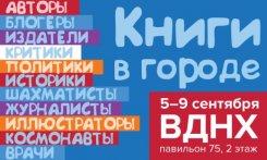 «Книги в городе» на ММКВЯ