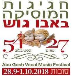 Фестиваль вокальной и литургической музыки в Абу-Гош