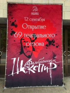 Открываем новый сезон в театре имени А.С. Пушкина.