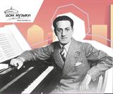 Концерт к 120-летию Джорджа Гершвина