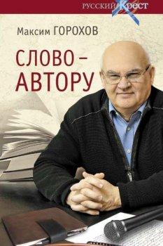 Максим Горохов. Слово — автору. Как человек становится творцом