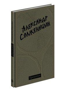 «Крохотки». Александр Солженицын