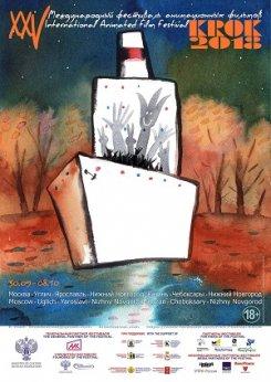 ХХV Международный фестиваль анимационных фильмов «КРОК» подвел итоги