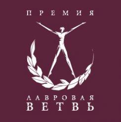 Премия «Лавровая ветвь»-2018 объявляет итоги первого тура