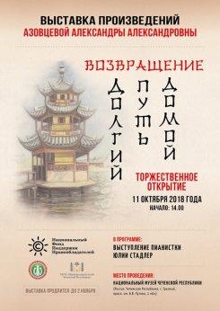 Выставка работ Александры Азовцевой в Грозном