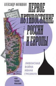 Александр Филюшкин. Первое противостояние России и Европы