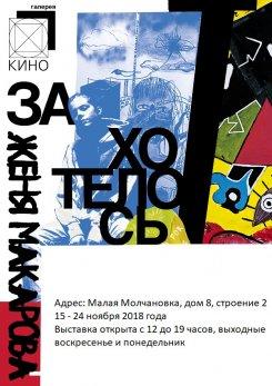 Евгения Макарова «JOLIE ALIEN» «ЗАХОТЕЛОСЬ»