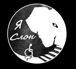 «Я — Слон!»