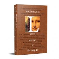 Мартин Кемп. «Моя жизнь с Леонардо»