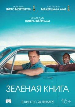 «Зеленая книга» в кино с 24 января