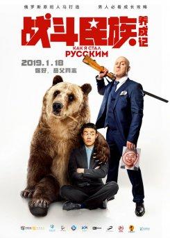 Мировая премьера фильма «Как я стал русским» в Пекине
