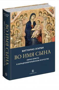 Витторио Згарби. Во имя сына. Образ Христа в западноевропейском искусстве
