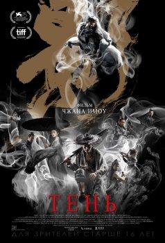 «Тень» выходит 7 марта