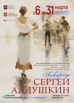 Акварели Сергея Алдушкина