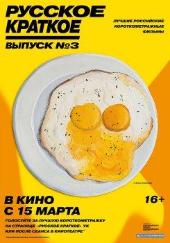 «РУССКОЕ КРАТКОЕ. Выпуск 3»