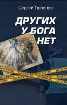 Сергей Тюленев. Других у Бога нет