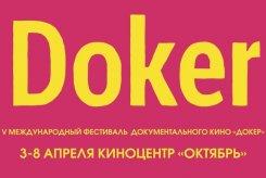 Международный фестиваль ДОКер