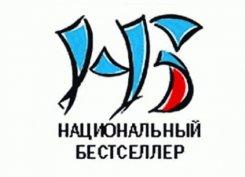 «Национальный бестселлер»