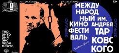 В Москве пройдет Zerkalo Fest Special