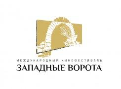 Международный кинофестиваль «Западные ворота»
