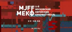 5-й Московский еврейский кинофестиваль