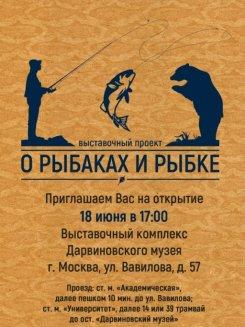 О рыбаках и рыбке