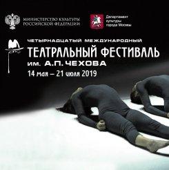 Успейте на Чеховский фестиваль в июле