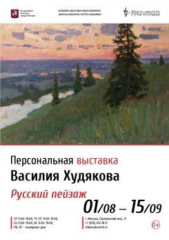 «Русский пейзаж»