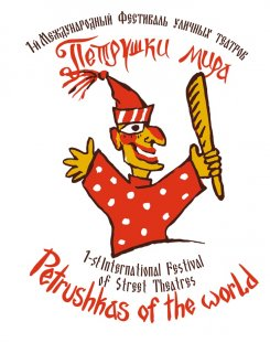 Первый международный фестиваль уличных театров «ПЕТРУШКИ МИРА»