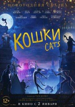 2 января фильм Тома Хупера КОШКИ / CATS