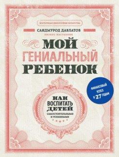 Саидмурод Давлатов. «Мой гениальный ребенок»
