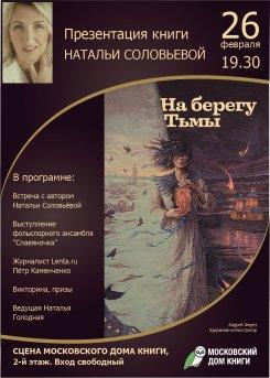 Наталья Соловьева. «На берегу Тьмы»