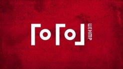 Онлайн-премьера в «Гоголь-центре»