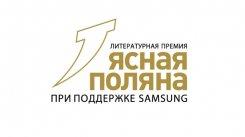 Литературная премия «Ясная Поляна» объявит длинный список в июне