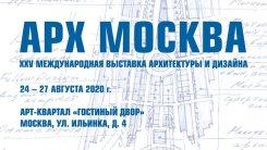 «Архитектурный Авангард. 1920-2020»