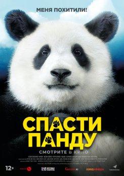 Комедия для всей семьи «Спасти панду»