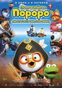 «Пингвиненок Пороро: Пираты острова сокровищ»