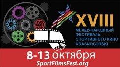 XVIII Международный фестиваль спортивного кино